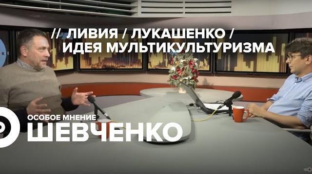 Особое мнение 02.01.2020. Максим Шевченко