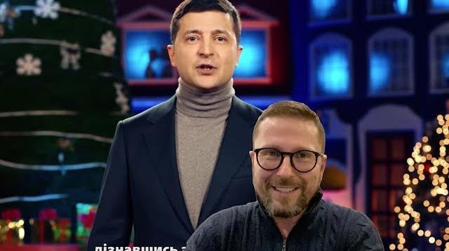 Анатолий Шарий 01.01.2020. Поздравление Зеленского. Большая разница