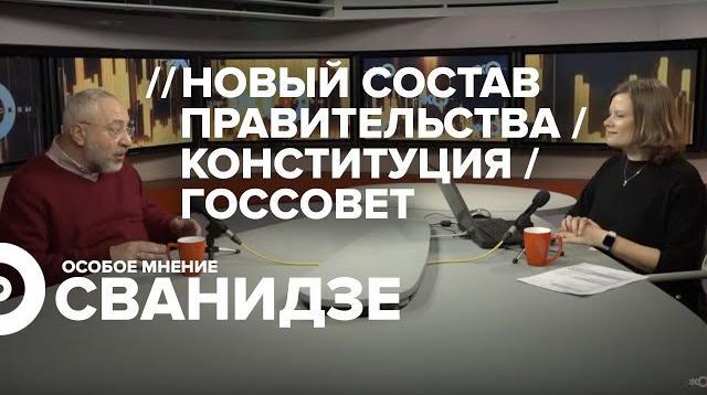 Особое мнение 24.01.2020. Николай Сванидзе