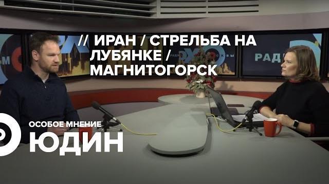 Особое мнение 03.01.2020. Григорий Юдин