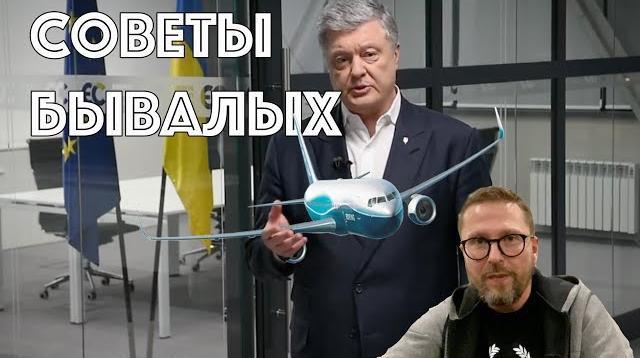 YouTube - Порошенко дал советы Зеленскому