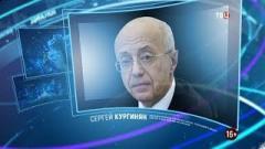 Право знать. Сергей Кургинян от 25.01.2020