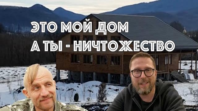 YouTube - Дом козака Гаврилюка. А чего добился ты?