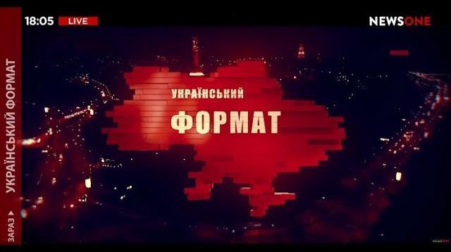 Украинский формат 15.01.2020