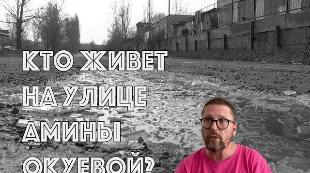 Анатолий Шарий 04.01.2020. Кто живет на улице Амины Окуевой