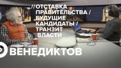Особое мнение. Алексей Венедиктов от 15.01.2020