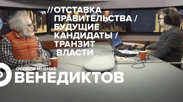 Особое мнение 15.01.2020. Алексей Венедиктов