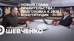 Особое мнение. Максим Шевченко от 16.01.2020