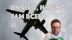 """Нац радио: """"слава Господу, там было всего 15 украинцев"""""""