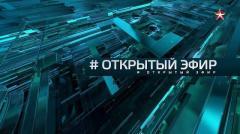 Открытый эфир. Обстановка в больницах Уханя и битва за «серую зону» в Донбассе 29.01.2020