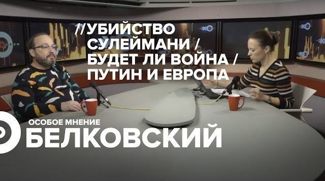 Особое мнение 07.01.2020. Станислав Белковский