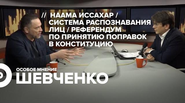 Особое мнение 23.01.2020. Максим Шевченко