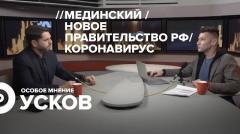 Особое мнение. Николай Усков 27.01.2020