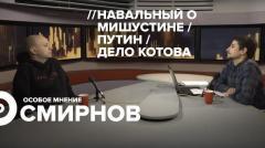 Особое мнение. Сергей Смирнов 28.01.2020