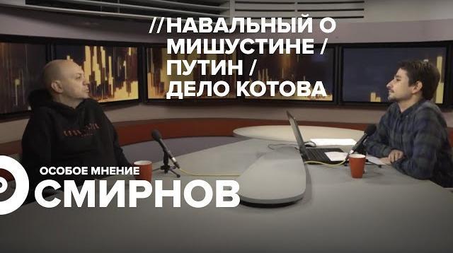 Особое мнение 28.01.2020. Сергей Смирнов