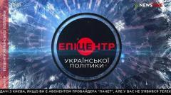 Эпицентр украинской политики. Святослав Пискун от 27.01.2020