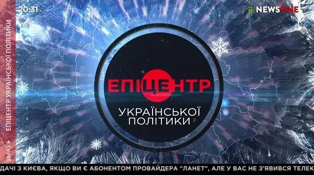 Эпицентр украинской политики 27.01.2020. Святослав Пискун