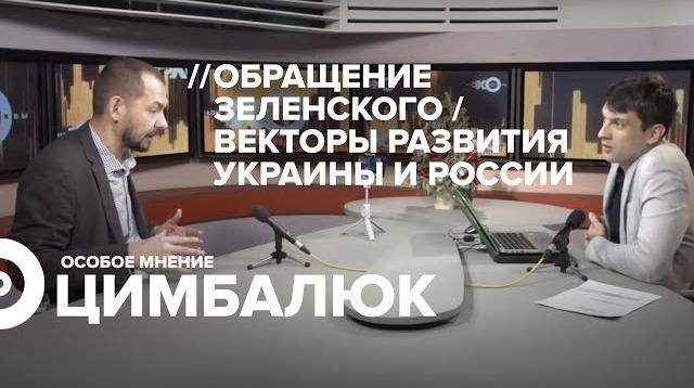 Особое мнение 01.01.2020. Роман Цимбалюк