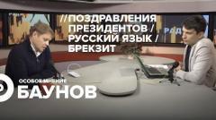 Особое мнение. Александр Баунов 01.01.2020