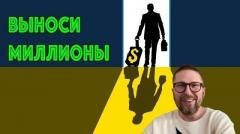 Анатолий Шарий. Кабмин ворует в режиме турбо от 31.01.2020