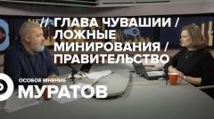 Особое мнение. Дмитрий Муратов от 24.01.2020