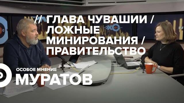 Особое мнение 24.01.2020. Дмитрий Муратов