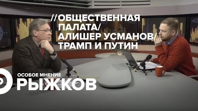 Особое мнение 06.01.2020. Владимир Рыжков