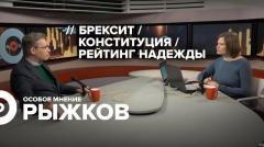Особое мнение. Владимир Рыжков от 31.01.2020