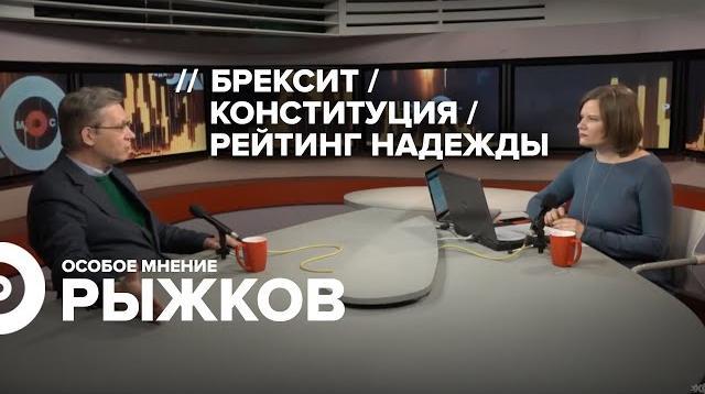 Особое мнение 31.01.2020. Владимир Рыжков