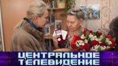 Центральное телевидение от 08.02.2020