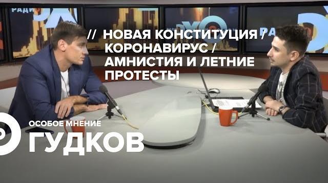 Особое мнение 06.02.2020. Дмитрий Гудков