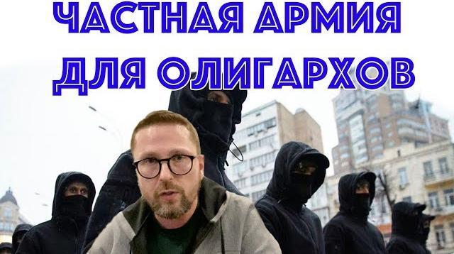 Анатолий Шарий 08.02.2020. Слуги народа решат один вопрос олигархов