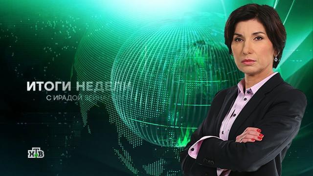 Итоги недели с Ирадой Зейналовой 02.02.2020