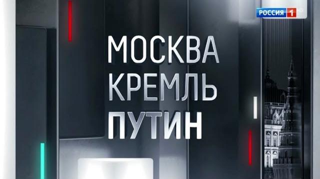 Москва. Кремль. Путин 02.02.2020