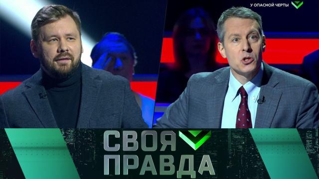 Своя правда с Романом Бабаяном 08.02.2020. У опасной черты