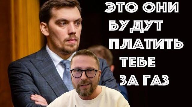 Анатолий Шарий 31.01.2020. Хочешь, чтобы за газ платили тебе