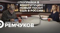Особое мнение. Константин Ремчуков 03.02.2020