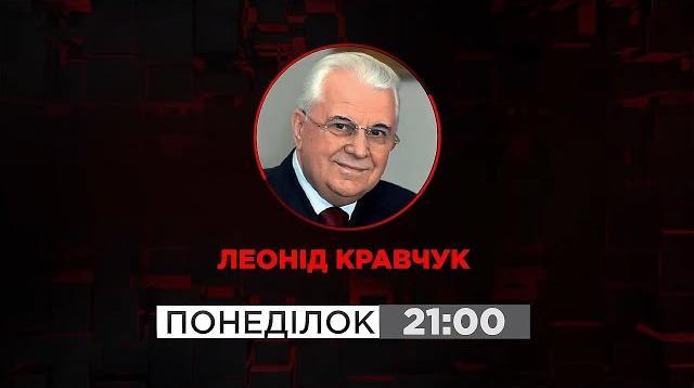 Эпицентр украинской политики 10.02.2020. Леонид Кравчук