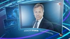 Право знать. Алексей Пушков от 22.02.2020
