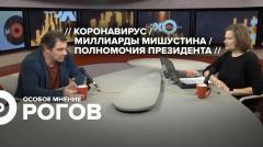 Особое мнение. Кирилл Рогов от 07.02.2020