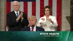 Итоги недели с Ирадой Зейналовой от 09.02.2020