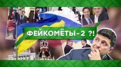 Место встречи. Фейкометы-2 от 11.02.2020