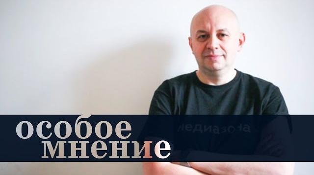 Особое мнение 12.02.2020. Сергей Смирнов