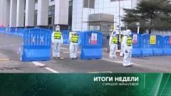 Итоги недели с Ирадой Зейналовой от 16.02.2020