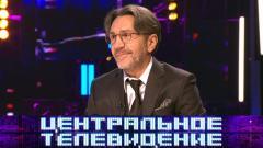 Центральное телевидение от 22.02.2020