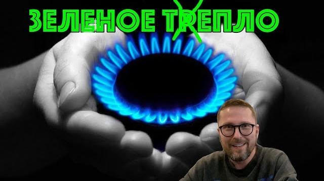 YouTube - Зеленое т(р)епло
