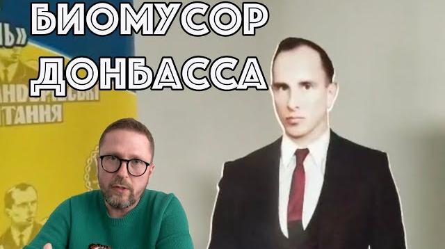 Анатолий Шарий 09.02.2020. Бандеровские чтения. Часть Первая