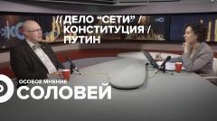 Особое мнение. Валерий Соловей от 11.02.2020