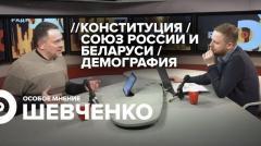 Особое мнение. Максим Шевченко от 06.02.2020