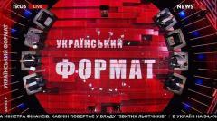 Украинский формат от 26.02.2020